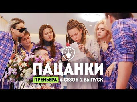 Пацанки 6 Сезон 3 Выпуск