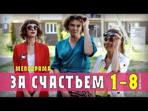 За Счастьем 1 8 Серия Сериал 2021 Мелодрама На Россия 1  Анонс
