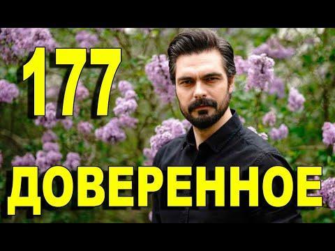 Доверенное 177 Серия На Русском Языке Анонс Дата Выхода