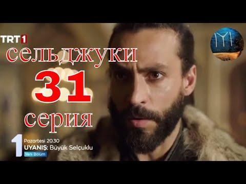 Турецкий Сериал Пробуждение Великие Сельджуки 31 Серия На Русском Языке Дата Выхода Полный Фильм