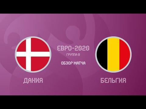 Дания — Бельгия — 1 2 Евро 2020 Де Брюйне Решил Исход Игры Обзор Матча Все Голы И Лучшие Моменты