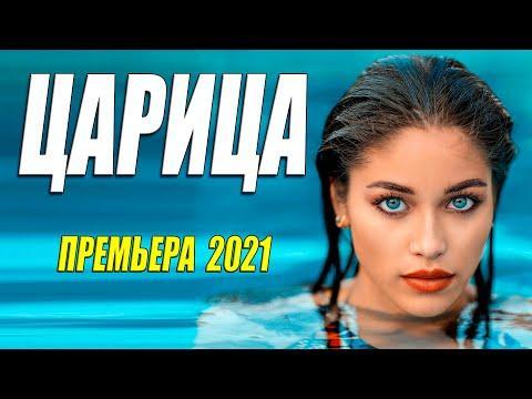 Самый Лучший Фильм 2021  Царица  Русские Мелодрамы 2021 Новинки Hd 1080p