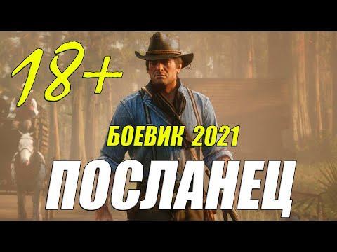 Лесной Боевик 2021  Посланец  Русские Боевики 2021 Новинки Hd 1080p