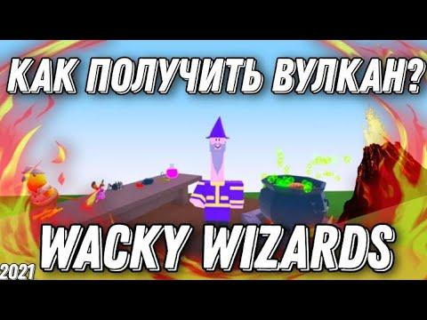 Как Получить Вулкан В Wacky Wizards  Новый Ингридиент 2021