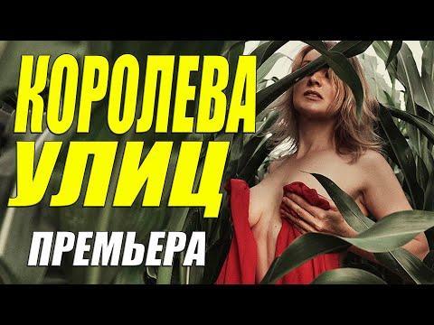 Свеженькая Мелодрама Королева Улиц  Русские Мелодрамы Смотреть Онлайн