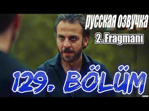 Чукур 129 Серия 2 Фраг На Русском Дата Выхода Анонс