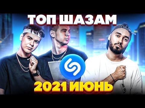 Эти Песни Ищут Все Топ 200 Песен Shazam Июнь 2021 Музыкальные Новинки