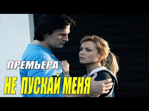 После Фильма Просыпается Вторая Молодость Не Пускай Меня  Русские Мелодрамы Онлайн 2021