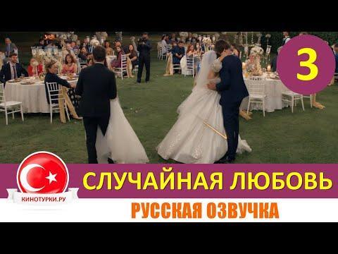 Случайная Любовь 3 Серия На Русском Языке Фрагмент Анонс 1