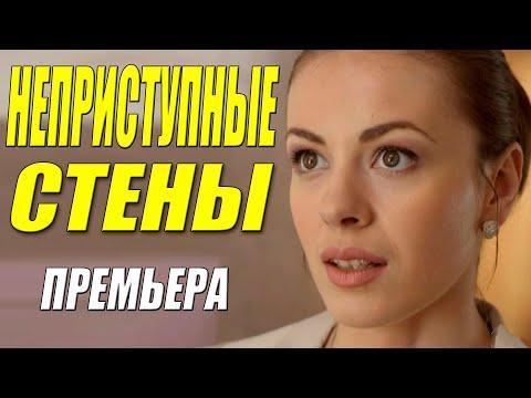 Свеженькая Мелодрама 2021  Неприступные Стены  Русские Мелодрамы Смотреть Онлайн