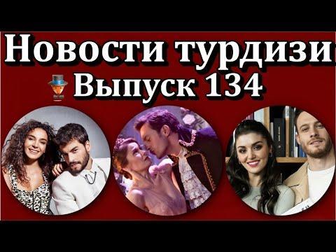 Новости Турдизи Выпуск 134