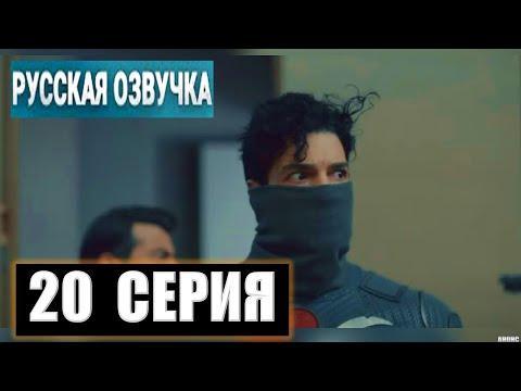 Нападающий 20 Серия Русская Озвучка Дата Выхода Обзор  Анонс