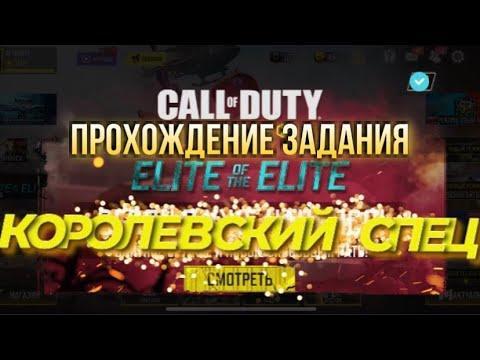 Как Получить Персонализированное Оружие И Пройти Задание Королеский Спец В Call Of Duty Mobile