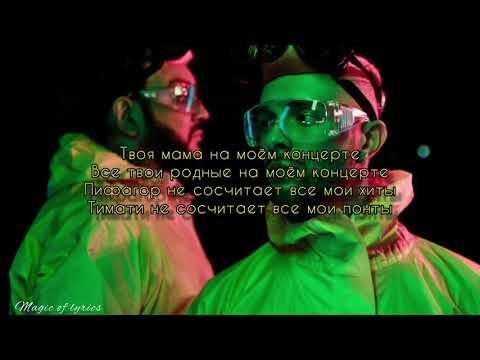 Егор Крид Feat Филипп Киркоров  Цвет Настроения Чёрный Текст Песни