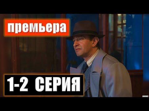 За Час До Рассвета 1 Серия 2 Серия Драма Криминальный Фильм Триллер Анонс