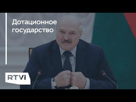 Сколько Россия Тратит На Беларусь И Что Получает Взамен