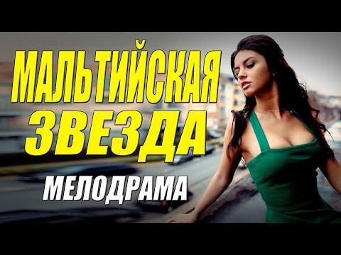 Этот Фильм Сиял На Весь Интернет Мальтийская Звезда  Русские Мелодрамы Смотреть Онлайн 2021