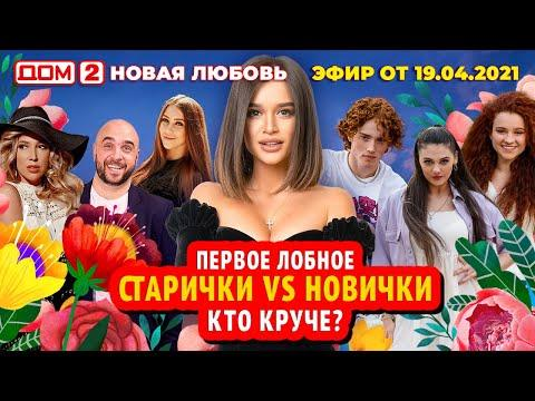Дом 2 Новая Любовь Эфир От 21 04 2021