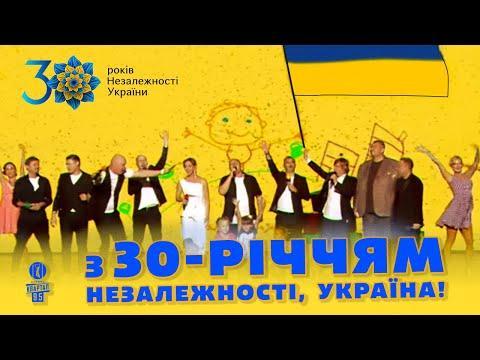 30 Лет Независимости Украины  Спецпроект Вечернего Квартала 2021 От 23 Августа