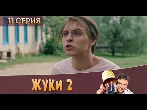 Жуки Тнт 2 Сезон 11 Серия Смотреть Онлайн Сериал 2021