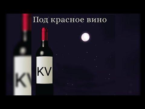 Kv  Music  Под Красное Вино Official Audio 2021 Премьера Трека