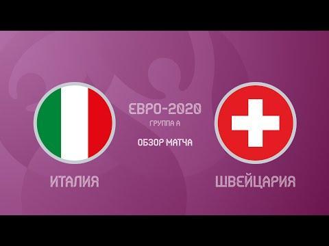 Италия — Швейцария — 3 0 Евро 2020 Италия Вышла Из Группы Обзор Матча Все Голы И Лучшие Моменты