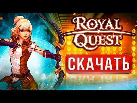 Как Скачать Royal Quest2021 Как Установить Роял Квест Регистрация Требования