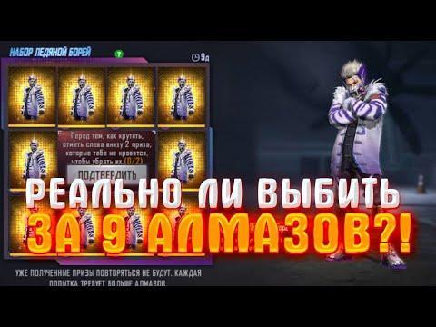 Реально Ли Выбить Новое Колесо Фортуны За 9 Алмазов В Фри Фаер