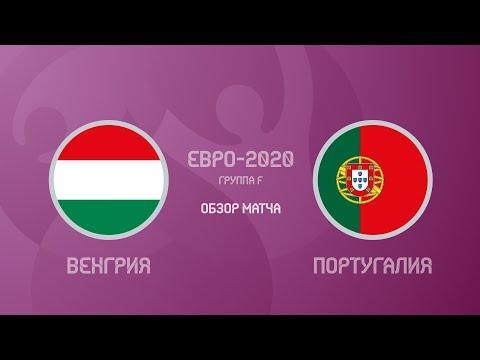 Венгрия — Португалия — 0 3 Евро 2020 Рекорд И Дубль Криштиану Роналду Обзор Матча Все Голы