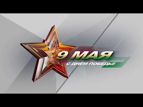 9 Мая 2021 Минск День Победы  Беларусь Помнит Полная Версия
