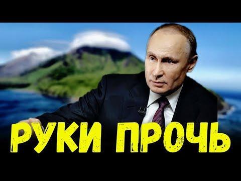 Срочно Шок Это Случилось Россия Япония  Курильские Острова Последние Новости Сегодня