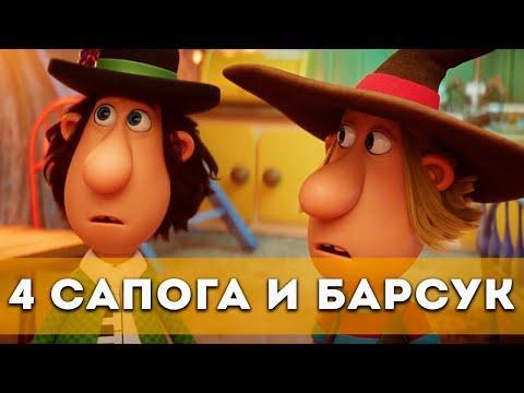 4 Сапога И Барсук Русский Трейлер Мультфильма 2021