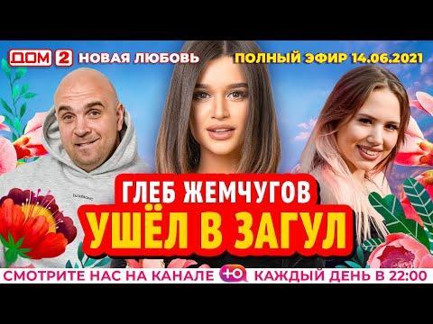 Дом 2 Новая Любовь Эфир От 14 06 2021