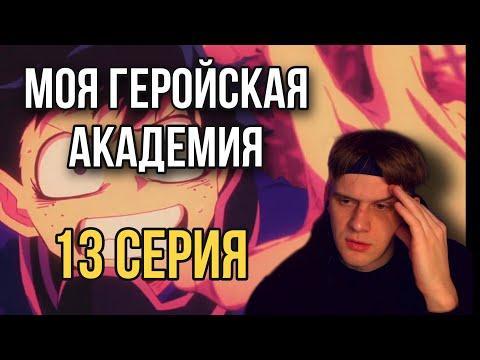 Моя Геройская Академия 13 Серия 1 Сезон Финал  Реакция На Аниме