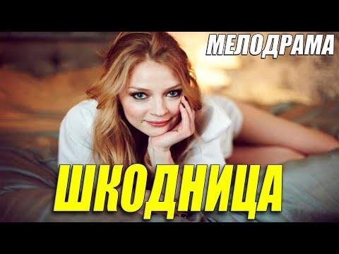 Отличнейший Фильм Шкодница  Русские Мелодрамы Новинки Смотреть Онлайн