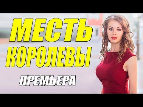 Этот Фильм Завораживающий Месть Королевы  Русские Мелодрамы Смотреть Онлайн 2021