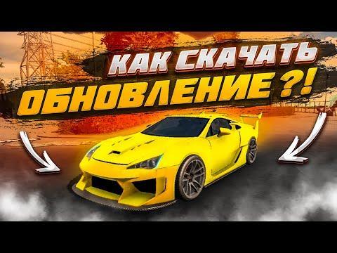 Как Скачать Обновление В Car Parking Multiplayer L How To Download Update Car Parking Multiplayer