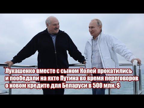 Лукашенко С Сыном Колей Прокатились На Яхте Путина И Получили Новый Кредит Для Беларуси В 500 Млн