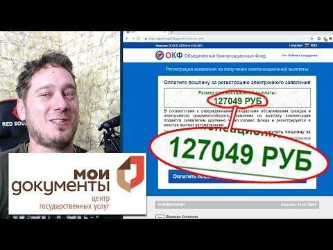 Всем Гражданам Рф Получаем Выплату От Государства В 150 000 Рублей Лах Патруль