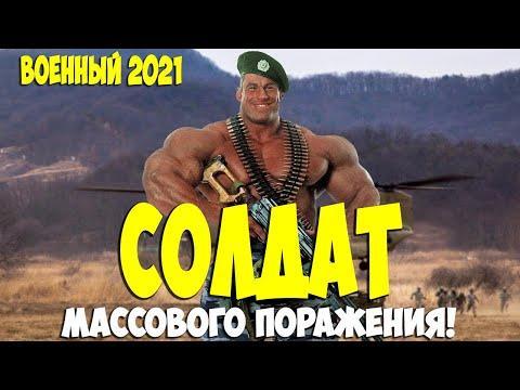 Боевик 2021 Большого Калибра  Солдат Бывший Военный  Русские Боевики 2021 Новинки Hd 1080p