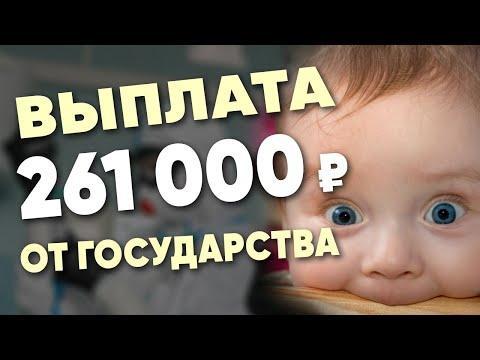 Как Получить Выплату 261 000 Рублей От Государства Юрист О 8 Актуальных Выплатах На Детей В 2020 Г