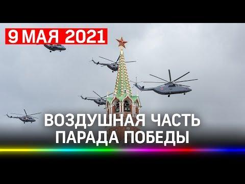 Воздушный Парад 2021  Самые Яркие Моменты День Победы 9 Мая