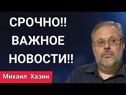 Хазин Cрочные Новости Вы Это Должны Услышать День Политика Россия Михаил Хазин