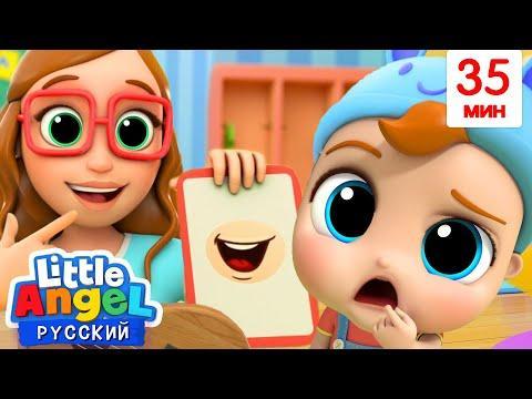 Глазки Ушки Носик Обучающие Мультики Для Детей  Little Angel Русский