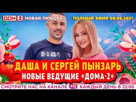 Дом 2 Новая Любовь Эфир От 8 06 2021