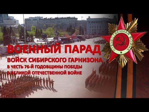 Парад Победы В Новосибирске  9 Мая 2021 Года  Телеканал Отс