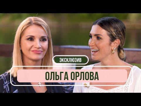 Ольга Орлова  Впервые О Новых Отношениях Закрытии Дом 2 И Ссоре С Бузовой