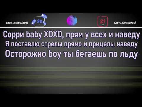 Margo  Ice Baby 2 0 Текст Слова