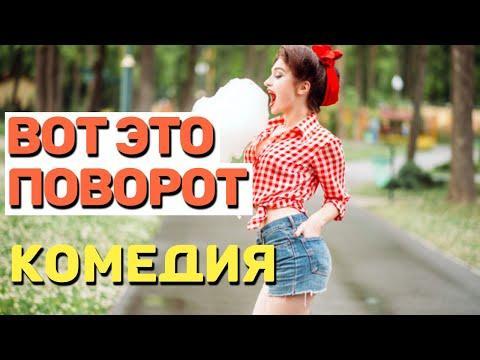Шикарная Комедия Будете Смеяться Весь Фильм  Вот Это Поворот  Русские Комедии 2021 Новинки