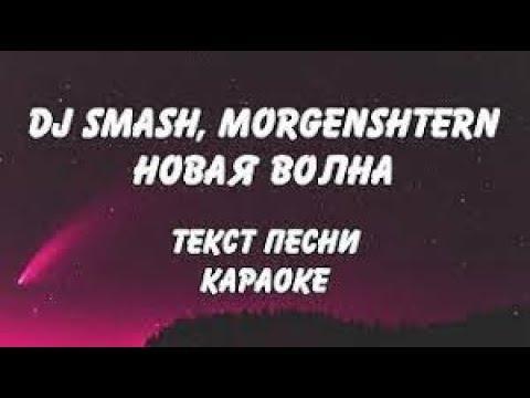 Текст Песни Dj Smash Morgenshtern Новая Волна